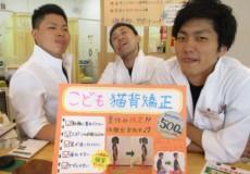 こどもの猫背急増中((((;゚Д゚))))///
