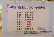 ☆GW営業時間のお知らせ☆